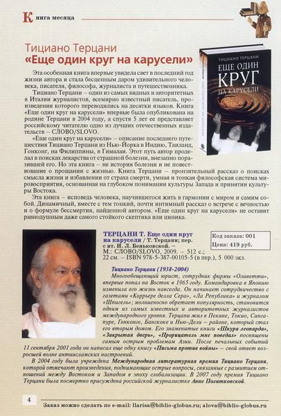 Biblio-Globus_N-10-11_okt-noyb-2009