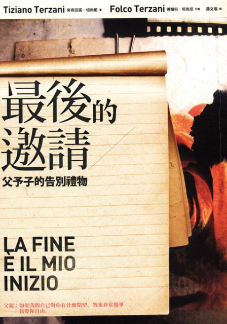 terzani_fin_cover